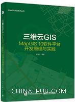 三维云GIS――MapGIS 10软件平台开发原理与实践