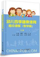 幼儿四季健康体育园本课程(教学篇)(大班)