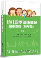 幼儿四季健康体育园本课程(教学篇)(中班)