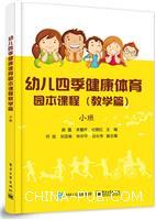 幼儿四季健康体育园本课程(教学篇)(小班)