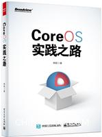 CoreOS实践之路