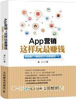 App营销,这样玩最赚钱:营销推广+赚钱技巧+经典案例(china-pub首发)