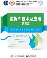 数据库技术及应用(第3版)