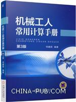 机械工人常用计算手册