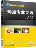 焊接专业英语 第2版