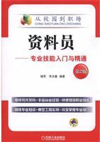 资料员 专业技能入门与精通(第2版)