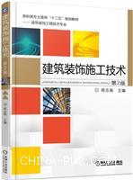 建筑装饰施工技术(第2版)