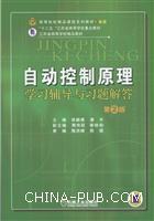 自动控制原理学习辅导与习题解答 第2版