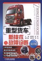 重型货车新技术与故障诊断 第2版