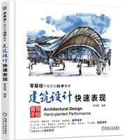 零基础手绘完全自学教程 建筑设计快速表现