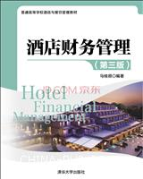 酒店财务管理 第三版  普通高等学校酒店与餐饮管理教材