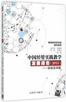 中国经管实践教学发展报告 2015 ――实验实训篇