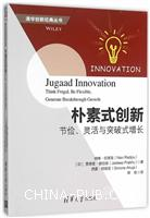 朴素式创新――节俭、灵活与突破式增长