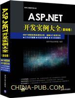 ASP.NET开发实例大全(基础卷)