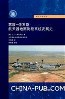 苏联-俄罗斯航天器地面测控系统发展史