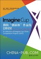 "Imagine Cup 微软""创新杯""作品集(2015)"
