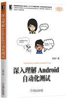 (特价书)深入理解Android自动化测试
