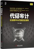 代码审计:企业级Web代码安全架构