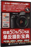 佳能5DS 5DS R单反摄影宝典:相机设置+拍摄技法+场景实战+后期处理