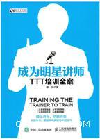 成为明星讲师:TTT培训全案