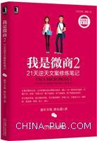 (www.wusong999.com)我是微商2:21天逆天文案修炼笔记