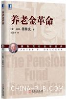 (www.wusong999.com)养老金革命