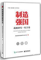 制造强国战略研究综合卷