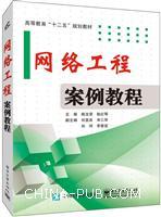 网络工程案例教程