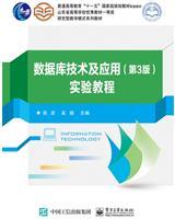 数据库技术及应用(第3版)实验教程