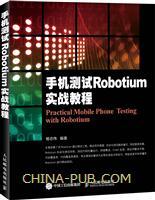 手机测试Robotium实战教程