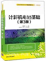 计算机电路基础(第3版)