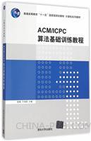 ACM/ICPC算法基础训练教程