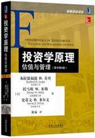 (特价书)投资学原理:估值与管理(原书第6版)