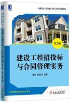 建设工程招投标与合同管理实务(第3版)