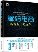 解码电商:新商业,无边界(china-pub首发)