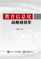 教育信息化战略规划学