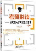考研必读 研究生入学考试全程指南 第2版