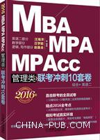 2016MBA、MPA、MPAcc管理类联考冲刺10套卷