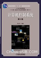 计算机控制系统 第3版