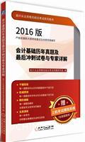 2016版会计从业资格无纸化考试系列用书 会计基础