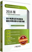 2016版会计从业资格无纸化考试系列用书 会计电算化历年真题及最后冲刺试卷与专家详解