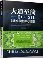 大道至简 C++ STL(标准模板库)精解