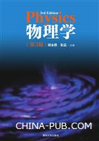 物理学(第3版)