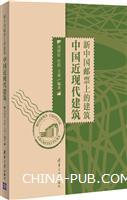 新中国邮票上的建筑  中国近现代建筑