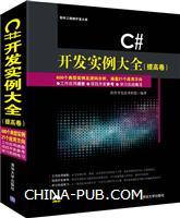 C#开发实例大全(提高卷)