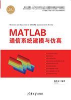 MATLAB 通信系统建模与仿真