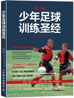 少年足球训练圣经(第3版)