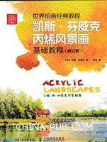 凯斯・芬威克丙烯风景画基础教程(修订版)