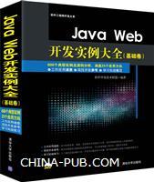 Java Web开发实例大全(基础卷)