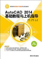 AutoCAD 2014基础教程与上机指导
